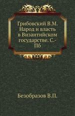 Грибовский В.М. Народ и власть в Византийском государстве. С.-Пб