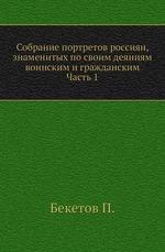 Собрание портретов россиян, знаменитых по своим деяниям воинским и гражданским