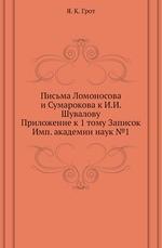 Письма Ломоносова и Сумарокова к И.И. Шувалову