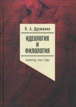 Идеология и филология. Ленинград, 1940-е годы (комплект из 2 книг)