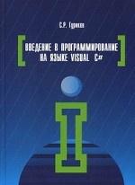 Введение в программирование на языке Visual C#. Учебное пособие