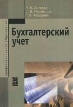 Бухгалтерский учет. Учебник. Гриф МО РФ