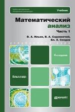 Математический анализ ч. 1. Учебник для бакалавров