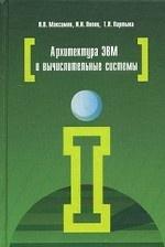 Архитектура ЭВМ и вычислительных систем. Учебник. Гриф МО РФ