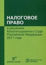 Налоговое право в решениях Конституционного Суда Российской Федерации 2011 года. По материалам IX международной научно-практической конференции 20-21 апреля 2012, Москва
