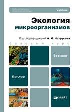 Экология микроорганизмов. Учебник для бакалавров
