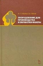 Оборудование для производства и обработки фанеры. Учебное пособие, 1-е изд
