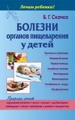 Петр Алексеевич Синявский. Болезни органов пищеварения у детей