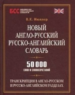 Новый А-Р, Р-А словарь.Транскрипция (50 тыс.)