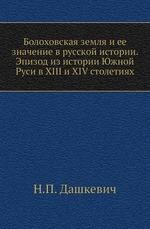 Болоховская земля и ее значение в русской истории. Эпизод из истории Южной Руси в XIII и XIV столетиях