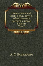 Общеславянский язык в ряду других общих языков древней и новой Европы