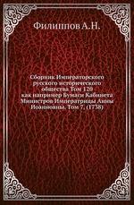 Сборник Императорского русского исторического общества Том 120