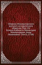Сборник Императорского русского исторического общества Том 124