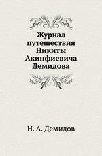Журнал путешествия Никиты Акинфиевича Демидова