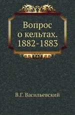 Вопрос о кельтах. 1882-1883