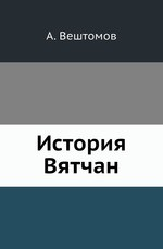 История Вятчан