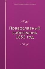 Православный собеседник
