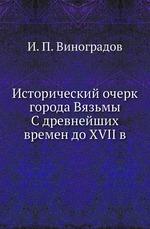 Исторический очерк города Вязьмы
