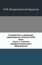 Государство и народное образование в России XVIII века