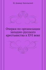 Очерки по организации западно-русского крестьянства в XVI веке