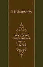 Российская родословная книга