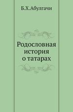 Родословная история о татарах