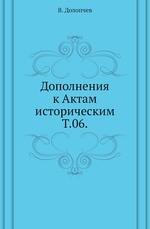Дополнения к Актам историческим
