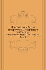 Дополнения к Актам историческим, собранные и изданные Археографической комиссией