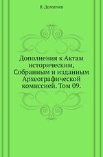 Дополнения к Актам историческим,