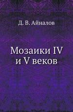 Мозаики IV и V веков