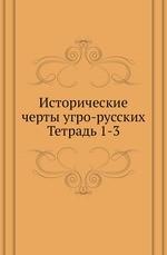 Исторические черты угро-русских