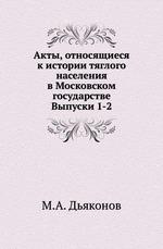 Акты, относящиеся к истории тяглого населения в Московском государстве