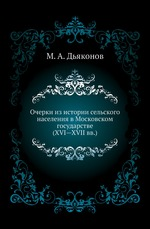 Очерки из истории сельского населения в Московском государстве