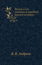 Раскол и его значение в народной русской истории