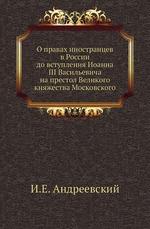 О правах иностранцев в России
