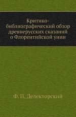 Критико-библиографический обзор древнерусских сказаний о Флорентийской унии