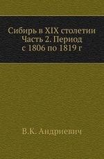 Сибирь в XIX столетии