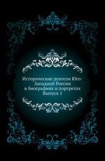 Исторические деятели Юго-Западной России в биографиях и портретах