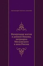Начертание жития и деяний Никона, патриарха Московского и всея России