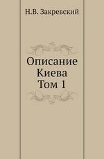 Описание Киева