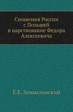 Сношения России с Польшей в царствование Федора Алексеевича