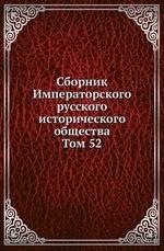 Сборник Императорского русского исторического общества