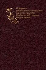 Историко-статистическое описание церквей и приходов Владимирской епархии