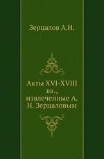 Акты XVI-XVIII вв., извлеченные А.Н. Зерцаловым