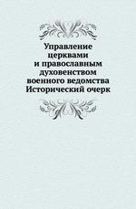 Управление церквами и православным духовенством военного ведомства