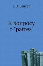 """К вопросу о """"patres"""""""