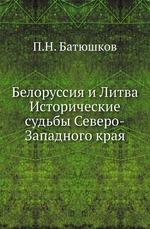 Белоруссия и Литва