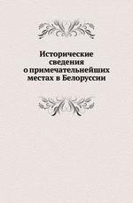 Исторические сведения о примечательнейших местах в Белоруссии