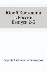 Юрий Крижанич в России