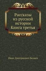 Рассказы из русской истории